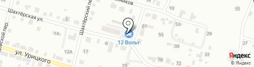 12 Вольт на карте Каменска-Уральского