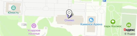 Олимп на карте Каменска-Уральского