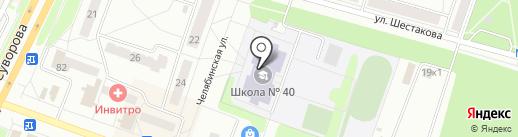 Средняя общеобразовательная школа №40 на карте Каменска-Уральского