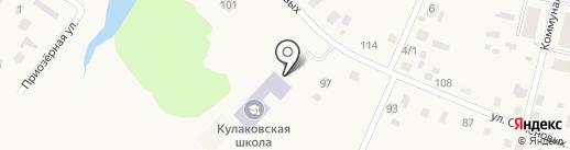 Средняя общеобразовательная школа на карте Кулаково