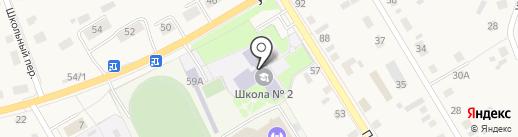 Средняя общеобразовательная школа №2 на карте Исетского