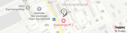 Курганская поликлиника №4 на карте Кургана