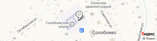 Средняя общеобразовательная школа на карте Солобоево