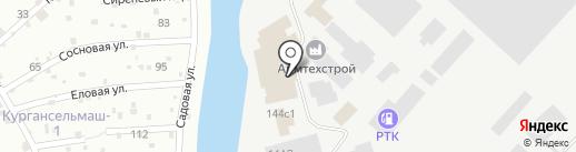 Степанов на карте Кургана