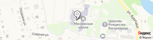 Средняя общеобразовательная школа на карте Московского