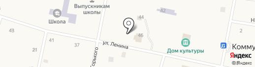 Универсальный на карте Коммунара