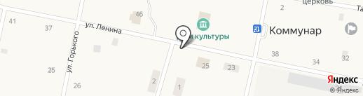 Почтовое отделение на карте Коммунара
