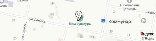 Сельская библиотека на карте Коммунара