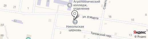 Часовня Святителя Николая Чудотворца на карте Коммунара