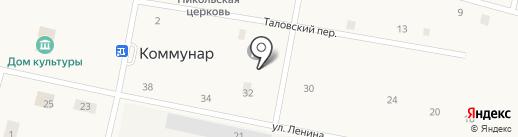 Администрация Коммунаровского сельского поселения на карте Коммунара