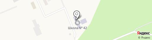 Средняя общеобразовательная школа №42 на карте Богандинского