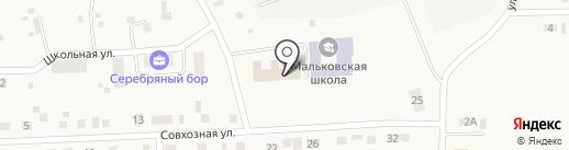 Мальковская сельская библиотека на карте Мальково