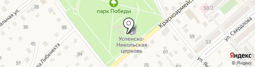 Успенско-Никольская церковь на карте Ялуторовска