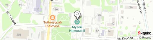 Кабинет-музей императора Николая II на карте Тобольска