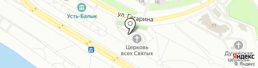 Храм в честь всех Святых на карте Нефтеюганска