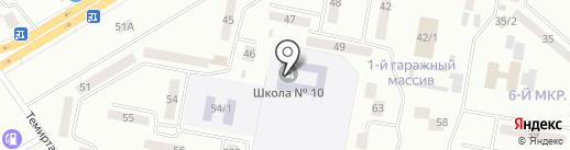 Средняя общеобразовательная школа №10 на карте Темиртау