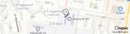 Средняя общеобразовательная школа №24 на карте Темиртау
