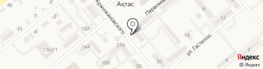 Мерей на карте Актаса