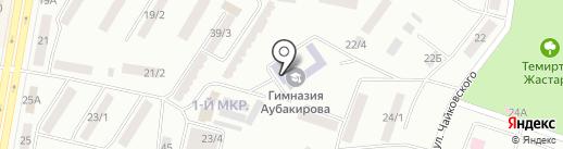 Гимназия им. Т. Аубакирова на карте Темиртау