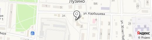 ВИП Системы на карте Лузино