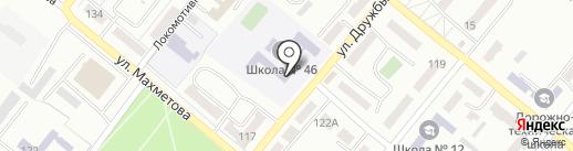 Средняя общеобразовательная школа №46 на карте Караганды