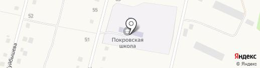 Покровская средняя общеобразовательная школа на карте Покровки