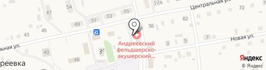 Андреевский фельдшерско-акушерский пункт на карте Андреевки