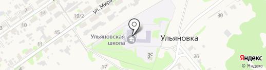 Ульяновская средняя общеобразовательная школа на карте Ульяновки