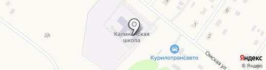Калининская средняя общеобразовательная школа на карте Калинино