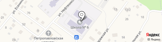 Средняя общеобразовательная школа №6 на карте Высокого