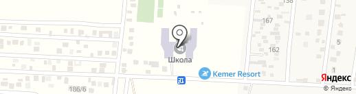 Средняя школа пос. Кемертоган на карте Кемертогана
