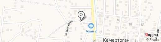 Халык на карте Кемертогана