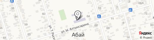 Средняя школа им. М. Габдуллина с дошкольным мини-центром на карте Абая