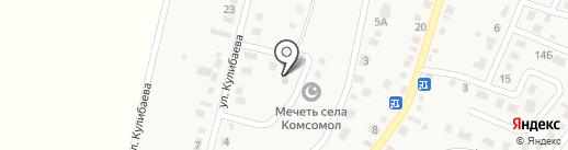 А. Кулыбаев на карте Комсомола