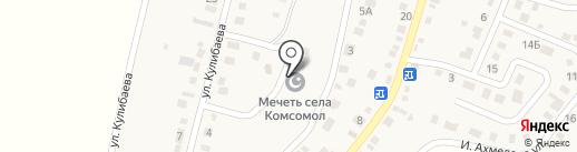 А. Кулыбайулы на карте Комсомола