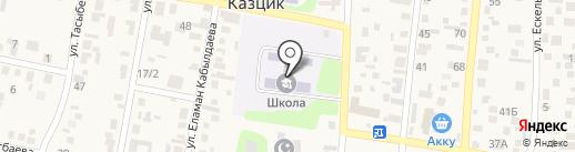 Общеобразовательная школа №6 им. А. Молдабекова на карте КазЦика