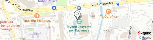 Государственный музей искусств им. А. Кастеева на карте Алматы