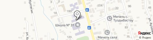 Средняя школа №31 на карте Туздыбастау