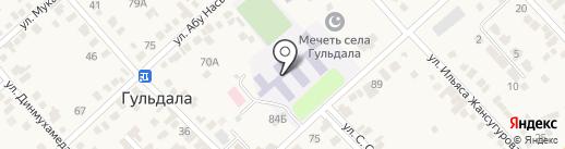 Средняя школа №21 на карте Гульдалы