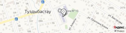 Средняя школа №13 на карте Туздыбастау