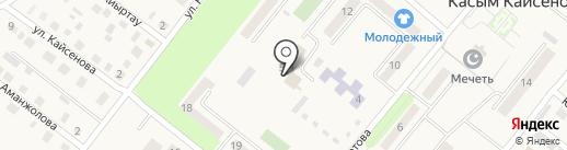 Центр обслуживания населения на карте Касымы Кайсеновой