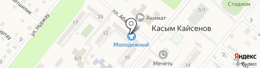 Молодежный на карте Касымы Кайсеновой