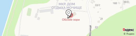 Обские Зори, МБУ на карте Мочища
