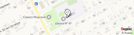 Средняя общеобразовательная школа №47 с дошкольным отделением на карте Ленинского