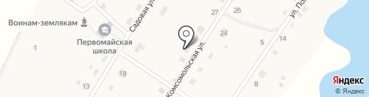 Продуктовый магазин на Комсомольской (пос. Первомайский) на карте Первомайского