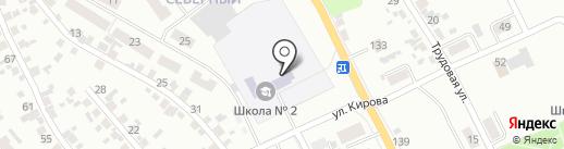 Средняя общеобразовательная школа №2 на карте Искитима