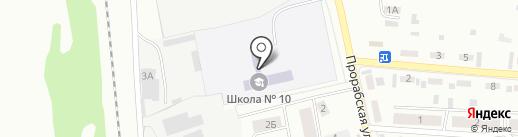 Основная общеобразовательная школа №10 на карте Искитима