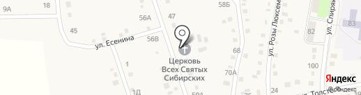 Храм в честь всех Святых в земле Сибирской просиявших на карте Черепаново
