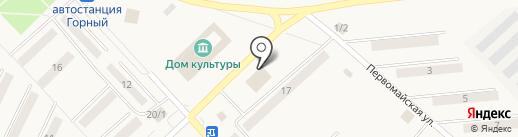 Comepay на карте Горного