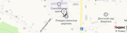 Храм Богоявления Господня на карте Соколово
